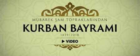 """Mübarek Şam Topraklarından Kurban Bayramı - Musa Ebu Cafer - Dinin Özü """"Nasihat"""" / Nasihat"""